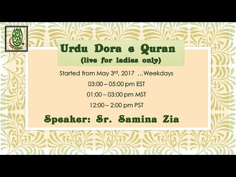 Urdu Dora e Quran 2017 Day 26