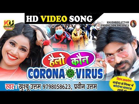हैलो-कौन-corona-virus-(-funny-video-)|-khushboo-uttam-,pravin-uttam-|-hello-kaun-|corona-virus-song
