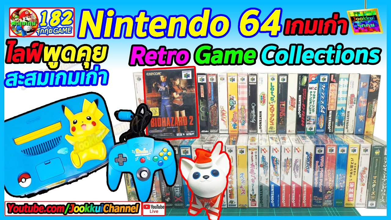 รีวิวตลับเกม Nintendo 64 ของแท้ - เกมดีที่ควรเล่น N64 Collection | 🔴จุ๊กกุ่ย รีวิว เกม [EP.182]