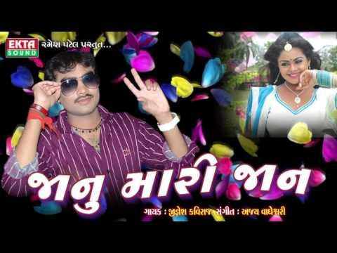 Morla Tu To Madhrate Na   Janu Mari Jaan   Jignesh Kaviraj   Gujarati