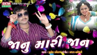 Morla Tu To Madhrate Na | Janu Mari Jaan | Jignesh Kaviraj | Gujarati