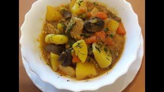 Вкуснейшее жаркое с грибами, мясом, картошкой