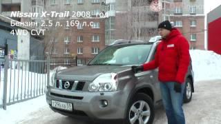 Характеристики и стоимость Nissan X-Trail 2008 год (цены на машины в Новосибирске)(, 2015-02-16T04:25:51.000Z)