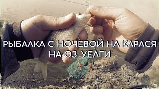 РЫБАЛКА С НОЧЕВКОЙ НА оз.УЕЛГИ В КОНЦЕ МАЯ. И ВСЕ ЖЕ ФИДЕР И ДОНКА РУЛЯТ!!!