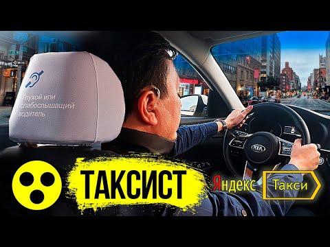 Глухой водитель / Яндекстакси / Таксую на Camry / Позитивный таксист