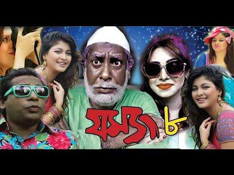 Mosharraf Karim New Natok, Sei Rokom Dudha khor,,, thumbnail