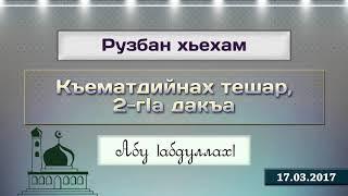 Къематдийнах тешар, 2-гIа дакъа (ХутIба, 17.03.2017).