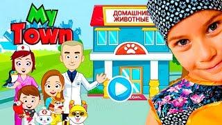 СМЕШНОЕ ВИДЕО ДЛЯ ДЕТЕЙ Новый игровой мультик Мой город: питомцы детская игра My Town
