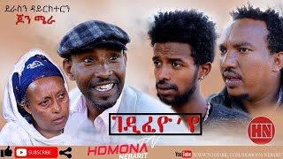 HDMONA - ገዲፈዮ'የ ብ ዮውሃንስ ሃ/ገርግሽ (ጆንሜራ) GedifeyoYe by Yohannes JohnMiera - New Eritrean Drama 2019