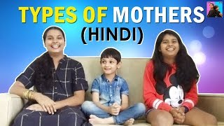 Types Of Mothers l Indian Youtuber kids l Twin sisters anu and ayu