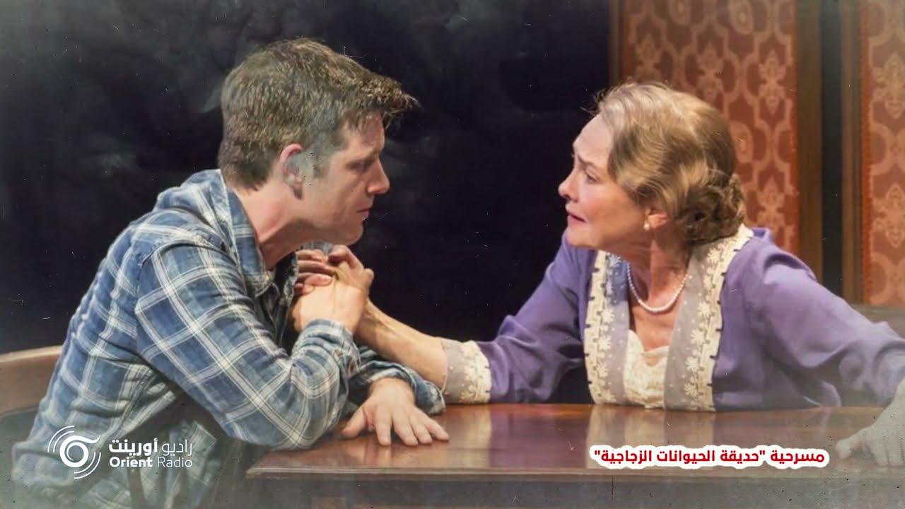 مسرحية -حديقة الحيوانات الزجاجية- للمسرحي الأمريكي -تينيسي ويليامز- | بقلم جاف  - 14:54-2021 / 6 / 20