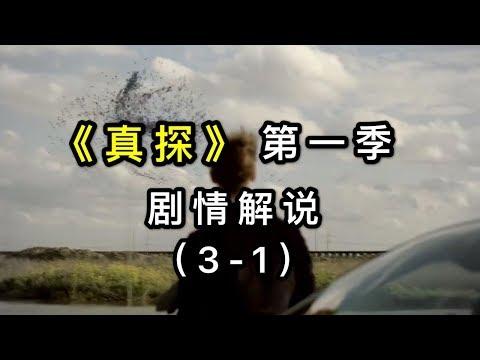 【李里西】豆瓣9.3,这部美剧爆炸好看!详细解说《真探》第一季剧情(3-1)