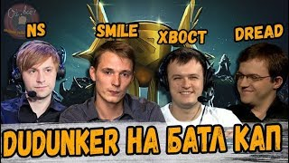 БАТЛ КАП C NS, DREAD, XBOCT, SMILE, BUTTERFLY