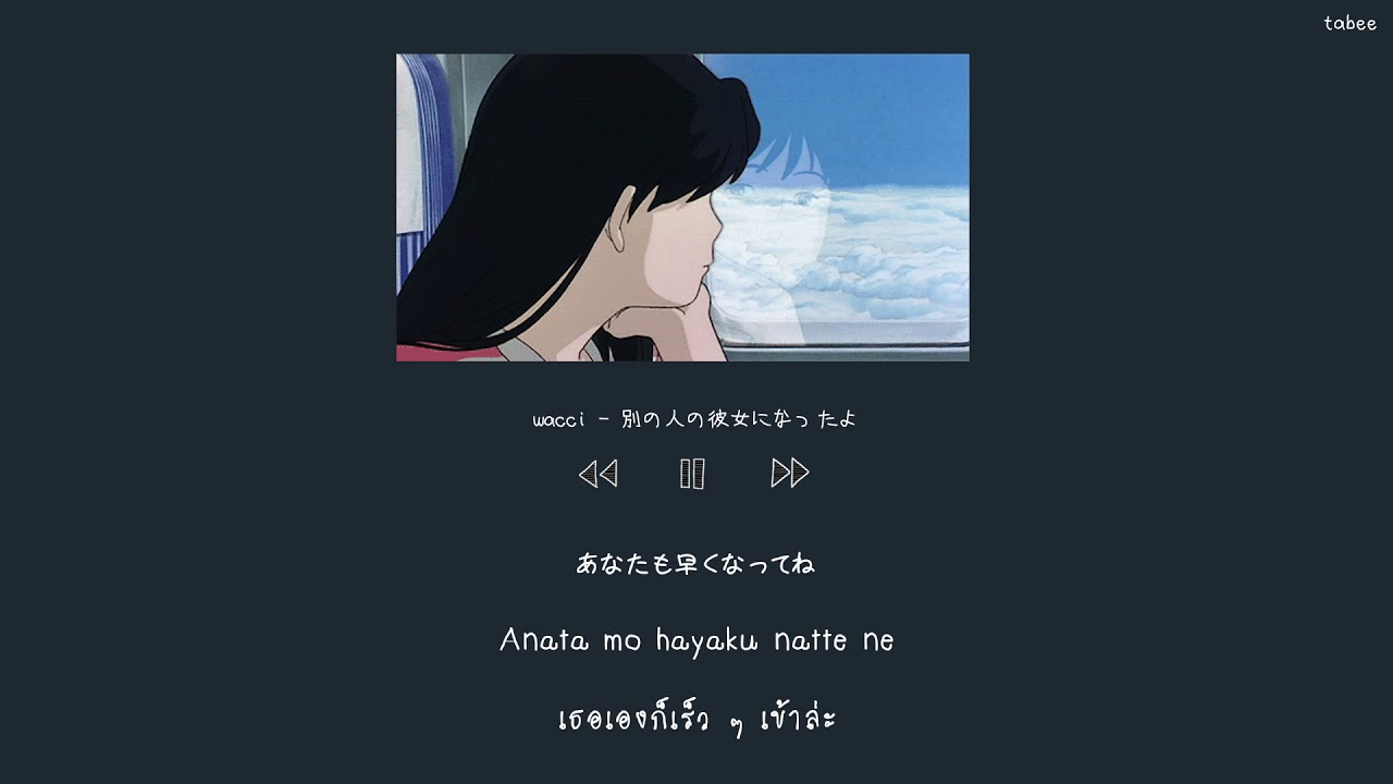Thaisub Wacci Betsu No Hito No Kanojo Ni Natta Yo 別の人の彼女になったよ Youtube