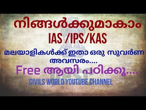 Civil Service in Malayalam.... Free Education to All....