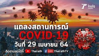 Live : ศบค.แถลงสถานการณ์ ไวรัสโควิด-19 (วันที่ 29 เม.ย.64)