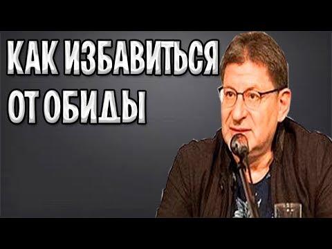 МИХАИЛ ЛАБКОВСКИЙ - ОБИДА. ПРИЧИНЫ И СПОСОБЫ ИЗБАВЛЕНИЯ.