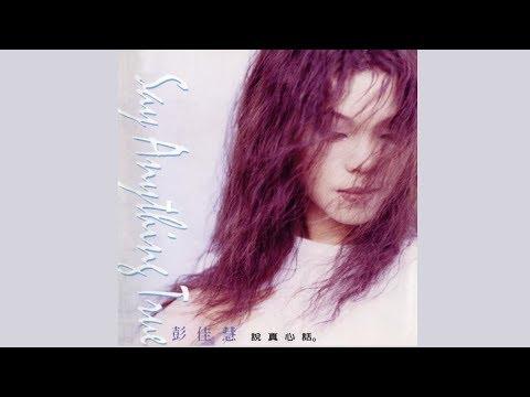 舊夢 - 彭佳慧【高音質 動態歌詞】 - YouTube