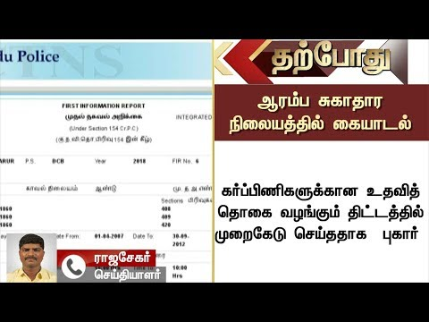 Complaint raised that forgery more than Rs.1 crore done at Thiruvarur govt. primary health center