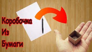 Как сделать коробку из бумаги.