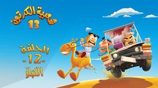 مسلسل شعبية الكرتون 13 - الحلقة 12 (الكبلز) | رمضان 2019