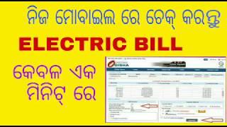 """ନିଜ ମୋବାଇଲ ରେ ଚେକ୍ କରନ୍ତୁ ଇଲେକ୍ଟ୍ରି ବିଲ /How to check electric bill on mobile """"Odia"""""""