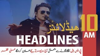 ARY News Headlines | Ali Zafar to sing song for PSL | 10 AM | 23 Feb 2020