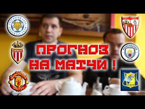 ПРОГНОЗ!!! Лестер Сити – Севилья | Монако – Манчестер Сити | Манчестер Юнайтед – Ростов
