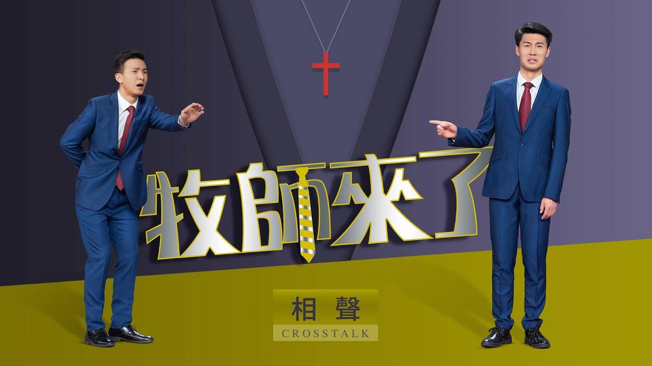 基督教會相聲《牧師來了》