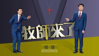 《牧師來了》基督教會相聲
