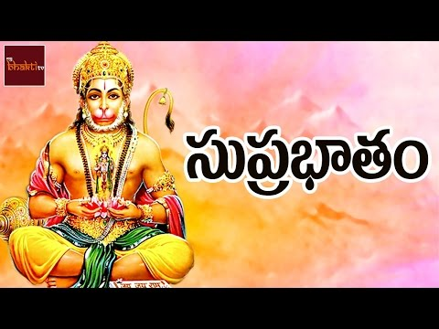 Anjaneya Suprabhatam || Sri Ramanjaneya || Chalisa || Stuthi || Telugu Devotional Songs
