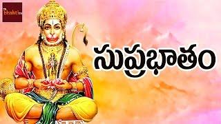 Anjaneya Suprabhatam || Sri Ramanjaneya || Telugu Devotional Songs