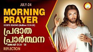 പ്രഭാത പ്രാര്ത്ഥന July 24 # Athiravile Prarthana 24th of July 2021 Morning Prayer & Songs