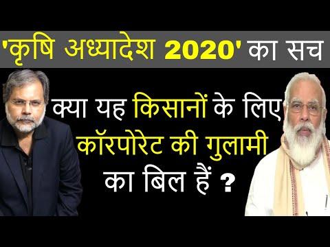 FARM BILLS 2020 : जमाख़ोरी पर सरकारी मुहर लगा कर कारपोरेट के हवाले खेती..