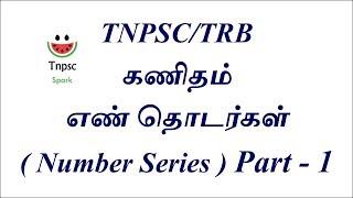Tnpsc & Trb Maths Part 1 எண் தொடர்கள்