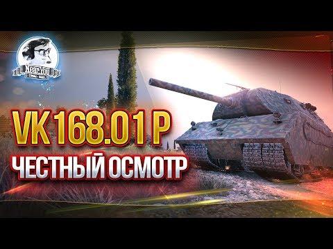 VK168.01 P - ЧЕСТНЫЙ ОСМОТР ХАЛЯВНОГО ТАНКА