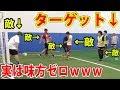 【サッカードッキリ】もしも味方選手全員が一斉に敵にパスを出したら。