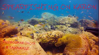 Подводная охота на пляже Karon Phuket