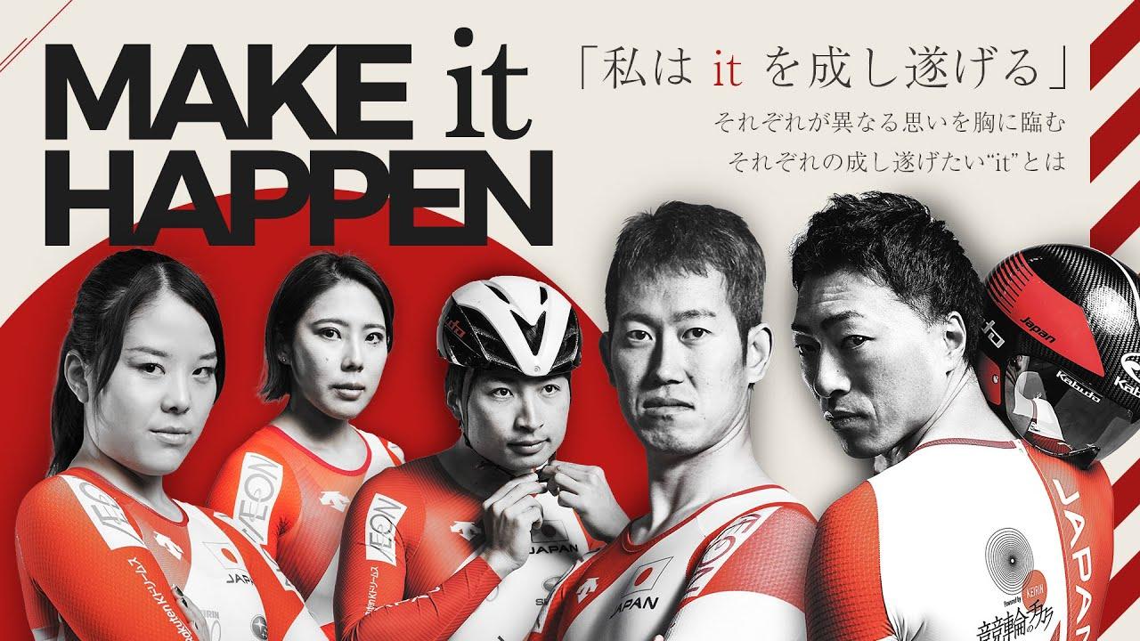 MAKE it HAPPEN~成し遂げたい想い~  自転車トラック競技日本代表応援動画「チーム編」