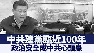 建黨臨近100年 政治安全成中共心頭患 |@新唐人亞太電視台NTDAPTV |20201217 - YouTube