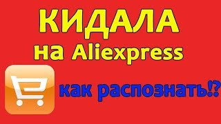 AliTools ПОДСКАЖЕТ КАК НАС ОБМАНЫВАЮТ НА ALIEXPRESS