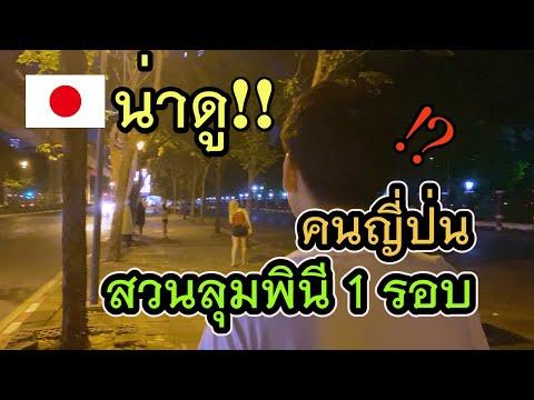 【ญี่ปุ่น】พบอะไรบ้าง!? เดินเล่นสวนลุมพินี 1 รอบ【แดนนี่】