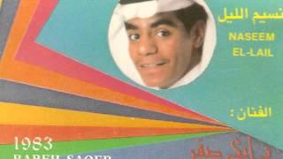 رابح صقر - عسى ماشر  (النسخة الأصلية)   1983