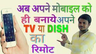 Apne mobile ko Tv ya Dish ka remote kaise banaye