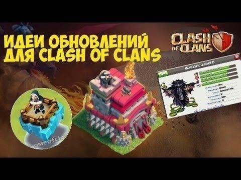 Идеи для будущих обновлений Clash Of Clans!
