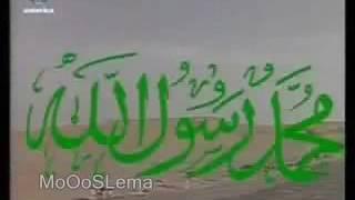 مقدمة مسلسل محمد رسول الله