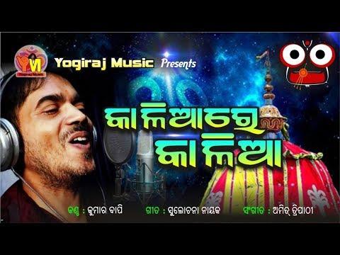Odia Bhajan || Kalia re kalia || Kumar Bapi || Amit Tripathy || sulochana || By Yogiraj Music