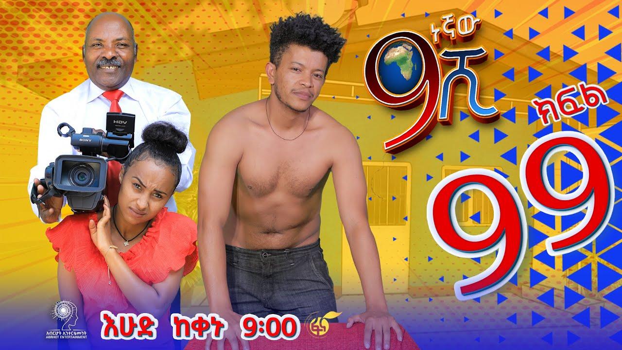 Download Ethiopia: ዘጠነኛው ሺህ ክፍል 99- Zetenegnaw Shi sitcom drama Part 99
