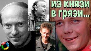 """""""Я есть просил, я замерзал"""": 8 знаменитостей, ставших бомжами... #знаменитость #бомж #слава"""