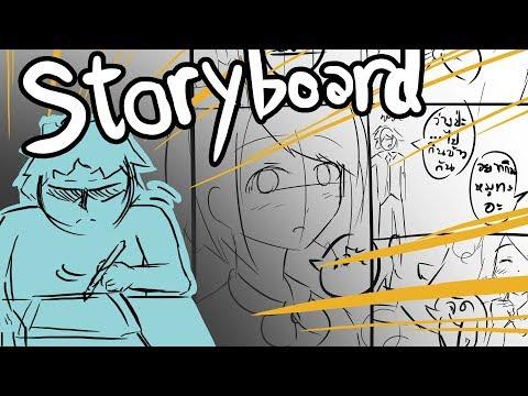 สอนวาดการ์ตูน EP.1 #การทำสตอรี่บอร์ด